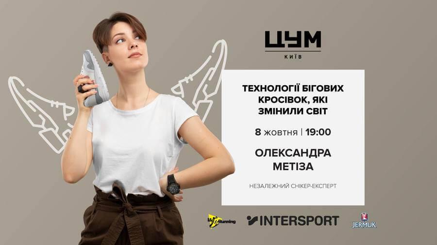 Технологии беговых кроссовок, которые изменили мир | ЦУМ Киев | 08.10